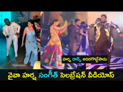 Comedian Viva Harsha Sangeeth ceremony exclusive videos