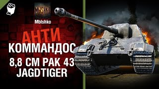 8,8 cm Pak 43 Jagdtiger - Антикоммандос №27 - от Mblshko