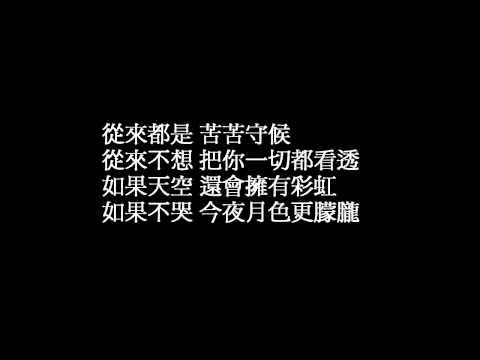 青春期3 插曲 阿清-沙漏 歌詞版