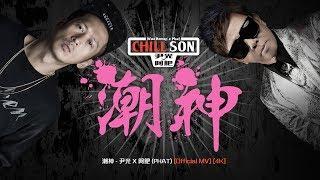 潮神 - 尹光 X 阿肥 (PHAT) [Official MV] [4K]