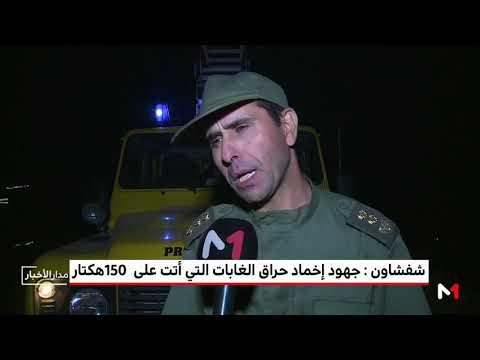 تفاصيل إطفاء نيران شفشاون التي لم تخمد منذ 3 أيام