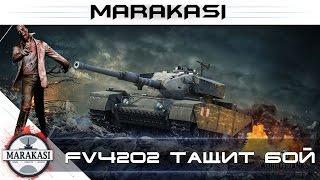 FV4202 тащит потный бой и неадекватные союзники