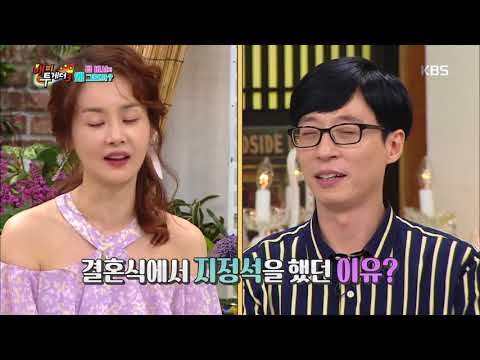 해피투게더 - 재석이 해본 결혼식 사회 중 가장 어려웠던 김가연♥임요환 결혼식 20180802