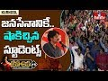 Students Give Shocking Verdict To Pawan Kalyan: Dasa Disa