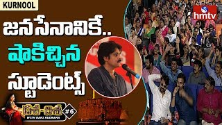 Students Give Shocking Verdict To Pawan Kalyan: Dasa Disa..