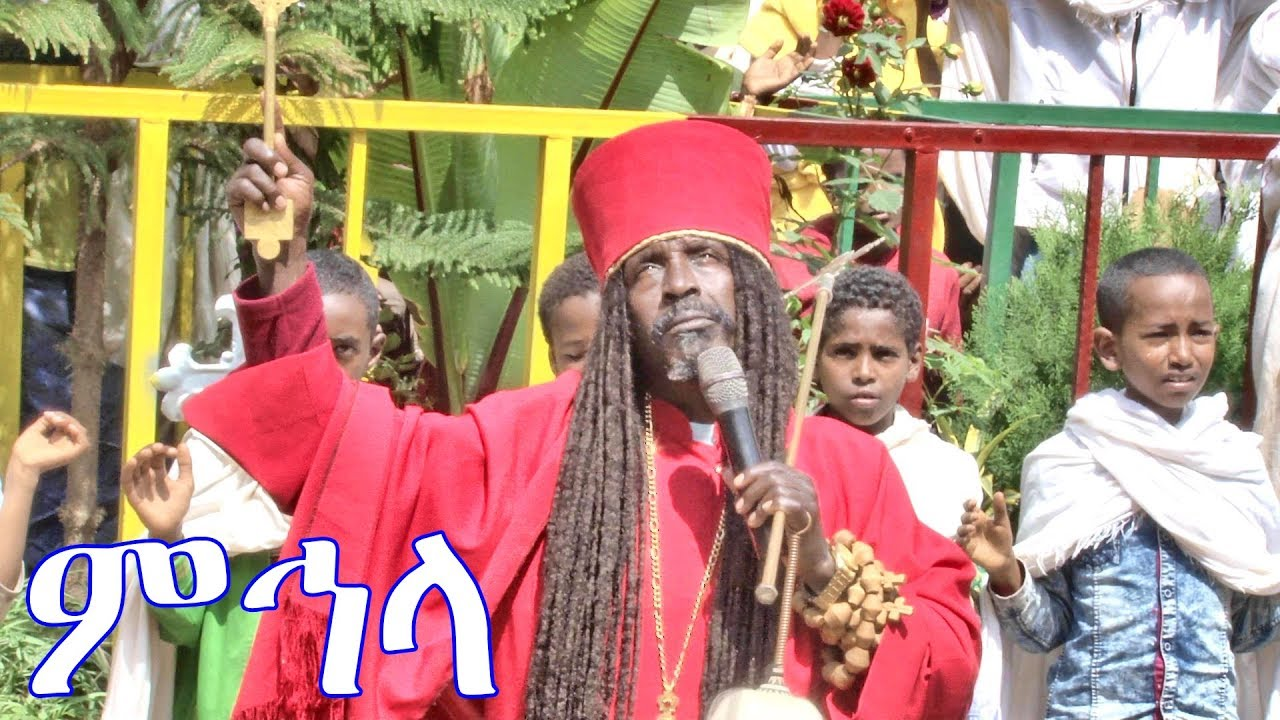 Aba Yohannes Tesfamariam Part 558 A ''የምኅላ ጸሎት''
