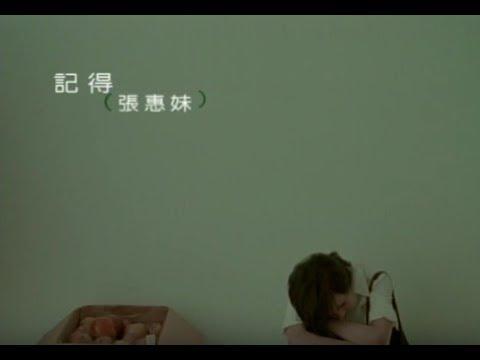 A-Mei 張惠妹 - 記得 Remember (華納 official 官方完整版MV)