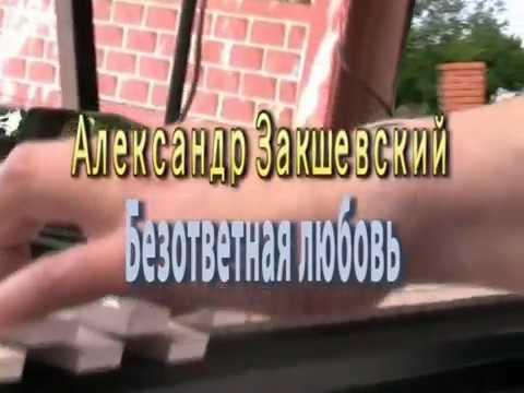Безответная любовь - Александр Закшевский