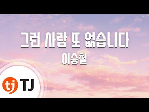 [TJ노래방]그런 사람 또 없습니다 -이승철(No One Else - Lee Seung Chul) / TJ Karaoke