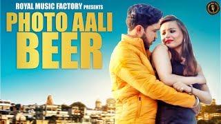 Photo Aali Beer – Dr Amit Chahar