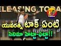 YuvaRathna Telugu Dub Movie Review | Yuvarathnaa Telugu Review | Puneeth Rajkumar Yuvarathna Review
