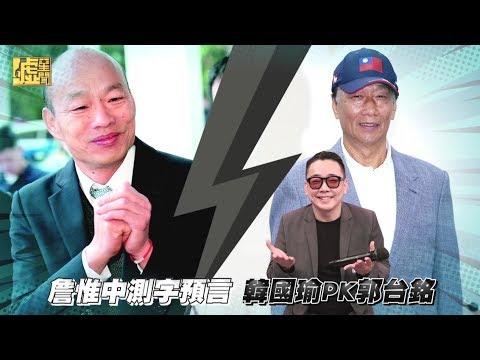 總統大選/詹惟中測字預言 韓國瑜PK郭台銘