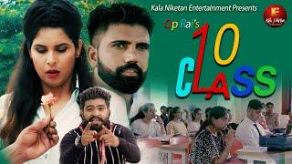 10 Class – Sachin Bhoomkar