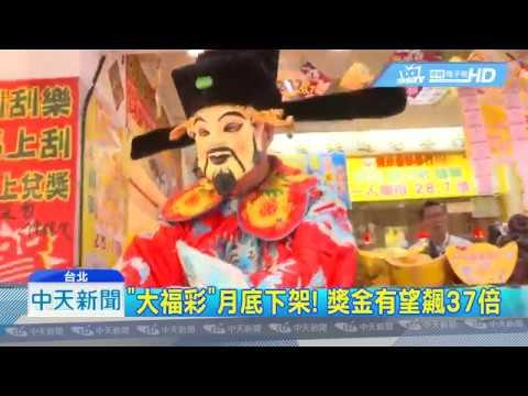20190419中天新聞 「大福彩」頭獎獎金三億 「地震牌、總統牌」超夯