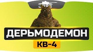 ДЕРЬМОДЕМОН ● КВ-4