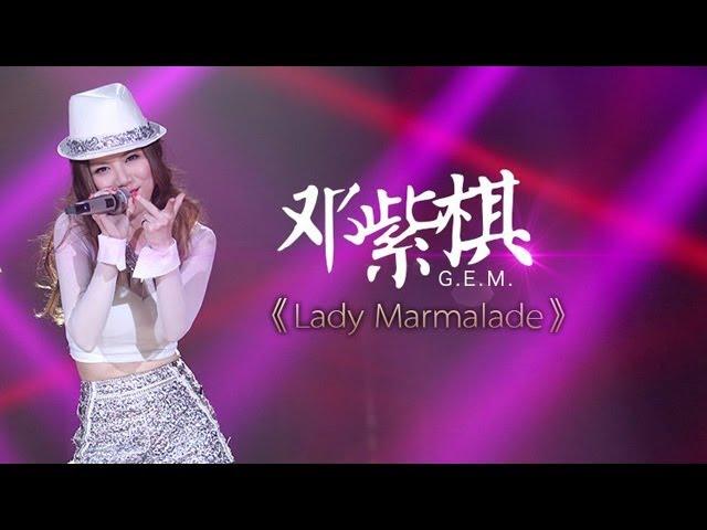 我是歌手2第8期 邓紫棋《Lady marmalad