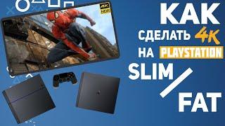 4K Разрешение на PS4 Fat и PS4 Slim Как играть в 4К на PS4 Slim/Fat