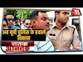 Gangster Vikas Dubey को उज्जैन से कानपुर ले जा रही UP पुलिस   Shatak AajTak   July 9, 2020