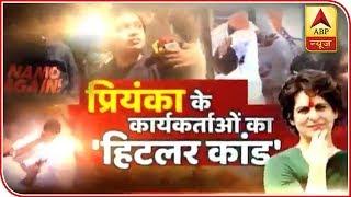 Ghanti Bajao: Congress Workers Misbehave During Priyanka Gandhi's rally in Varanasi  | ABP News
