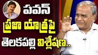 Telakapalli Ravi Analysis on Pawan Kalyan Political Yatra..