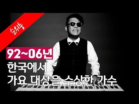 한국에서 가요 대상을 수상한 가수들 (92~06년 )