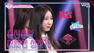 아이즈원(IZ*ONE) 춤신춤왕 이채연(LEE CHAYEON) 성장기