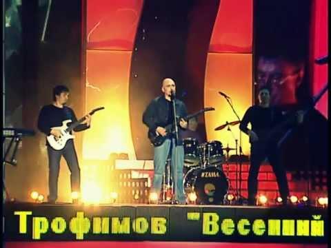 Сергей Трофимов   Весенний блюз Шансон 2006   Видео@Mail Ru