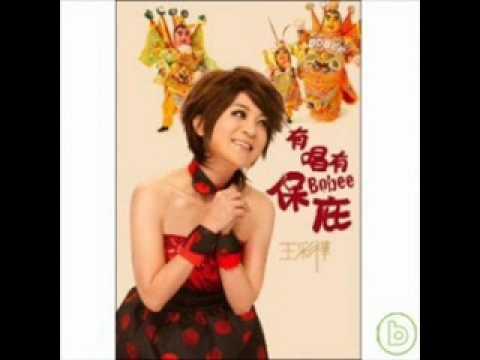 王彩樺 有唱有保庇 媽媽