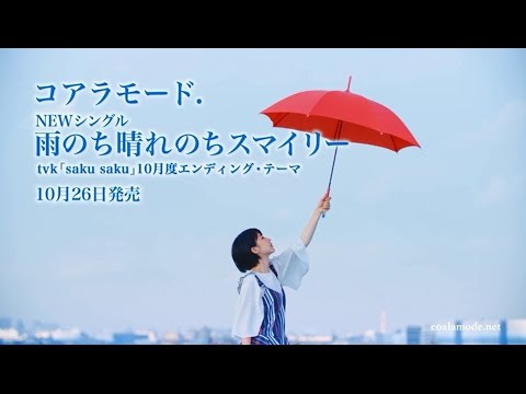 コアラモード. 『雨のち晴れのちスマイリー』TVCM映像