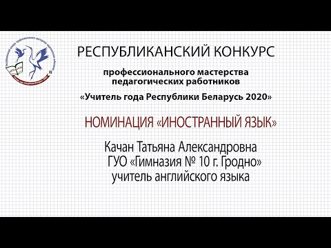 Английский язык. Качан Татьяна Александровна. 25.09.2020