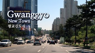 Driving in Korea: Gwanggyo New Town (Planned city located in part of Suwon&Yongin) | 경기도 광교신도시 드라이브