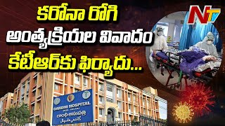 KTR receives complaint about missing Covid-19 patient thro..