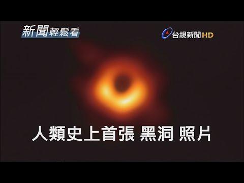 愛因斯坦神預言!  黑洞照片記者會精華【新聞輕鬆看】