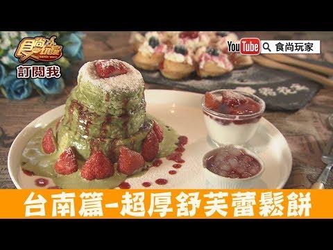 【台南】超厚舒芙蕾鬆餅「霜花亭-公園店」網美必拍甜點 !食尚玩家
