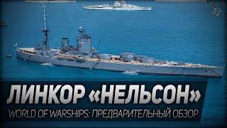 ЛИНКОР НЕЛЬСОН ◆ World of Warships ◆ Предварительный обзор
