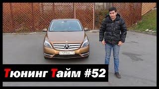 Тюнинг Тайм Жорик Ревазов выпуск 52: Mercedes-Benz B-Class