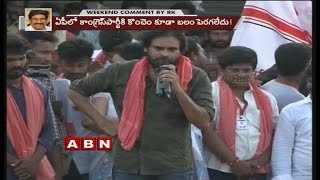 YCP, Janasena Strategies on Chandrababu-Weekend Comment by..