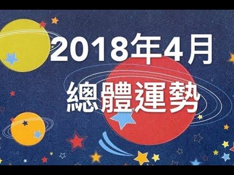 塔羅牌預測:2018年4月總體運勢(工作#愛情#財運#健康)