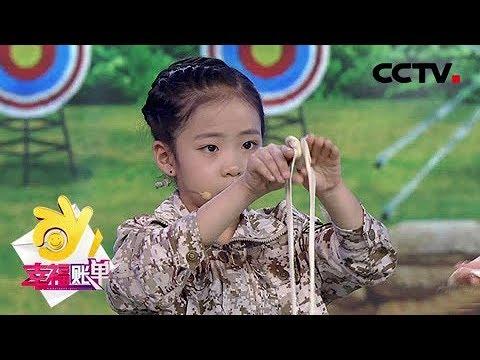 《幸福账单》 年仅8岁就是烩面传人,现场表演家传手艺毫不怯场! 20180731 | CCTV综艺