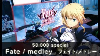 Fate / medley フェイト/メドレー (50,000 Subscribers Special)