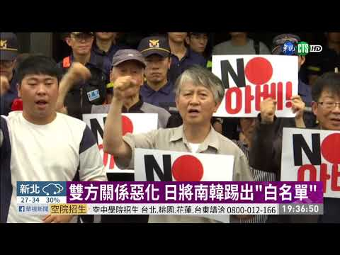 日韓關係惡化 相互踢出貿易白名單 | 華視新聞 20190802