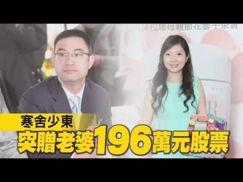 【寒舍醜聞】蔡伯府昨才送寒舍三分之一持股 今老婆被逮約會男友(動畫) | 台灣蘋果日報