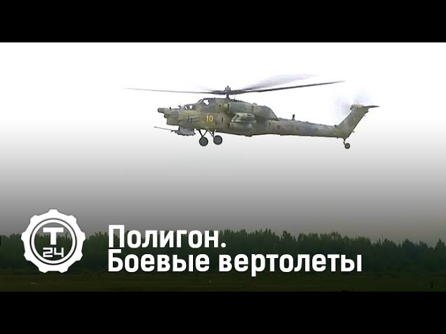 Полигон. Боевые вертолеты