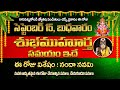 సెప్టెంబర్ 15 బుధవారం ఈరోజు శుభముహుర్త సమయం ఇదే..!! Wednesday Shubha Samayam in Telugu | Panchangam
