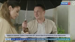 Сегодня вечером на телеканале «Россия-1» сразу 2 новые серии фильма «Тайны следствия»
