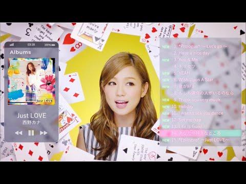 西野カナ 6thアルバム『Just LOVE』ダイジェスト-サブスク全曲解禁記念