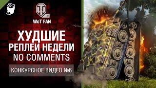 Худшие Реплеи Недели - No Comments - Конкурсное видео №6