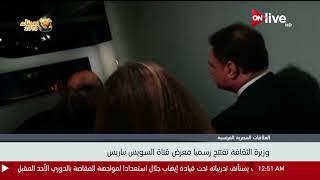 وزيرة الثقافة تفتتح رسميا معرض قناة السويس بباريس     -