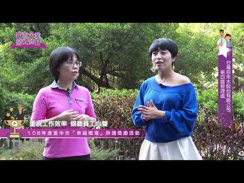 【108幸福職場】臺灣自來水公司第四管理處