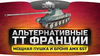 Альтернативные ТТ Франции. Мощная пушка и крепкая броня AMX 65t.